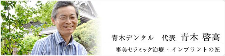審美歯科・インプラントの匠-青木デンタル 代表 青木啓高