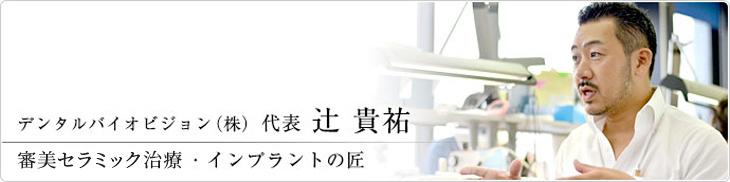 審美歯科・インプラントの匠-デンタルバイオビジョン(株) 代表 辻貴祐