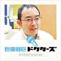 世田谷区ドクターズ